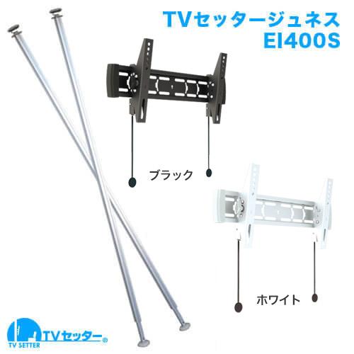 TVセッタージュネス EI400 Sサイズ(26~46インチ対応)