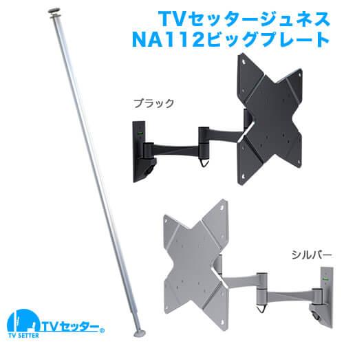 TVセッタージュネス NA112 ビッグプレート(13~32インチ対応)